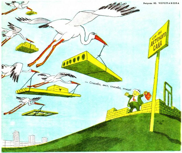 """THANKS, CRANES!"" WRITTEN ON THE YELLOW BANNER: ""WORK FOR THE KINDERGARTEN.""